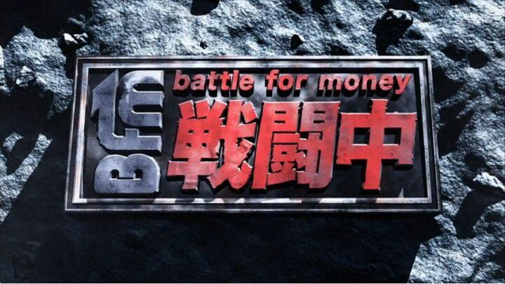 戦闘中の歴代優勝者と賞金は?過去の出場者・結果一覧まとめ