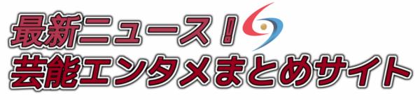 最新ニュース!芸能エンタメまとめサイト