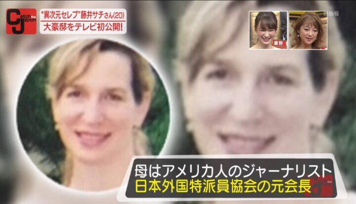 藤井サチの母親の画像