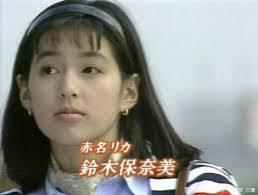 鈴木保奈美の若い頃の画像