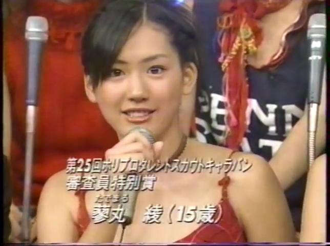綾瀬はるかのデビュー当時の画像
