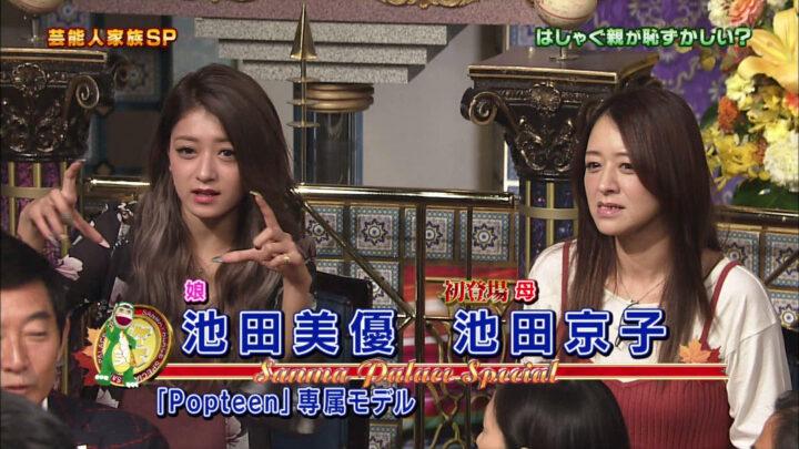 池田美優と母親の画像