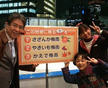 森田さんのとことん天気に出演している下田翔大の画像