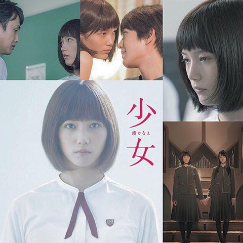 映画『少女』の画像