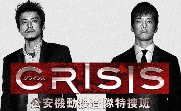 CRISISの画像