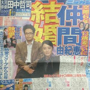 仲間由紀恵と田中哲司の画像