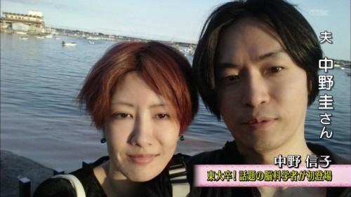 中野信子の夫の画像