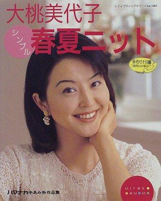 大桃美代子の若い頃の画像