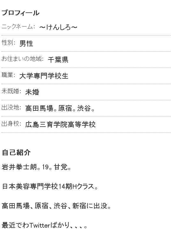 岩井拳士朗のブログの画像