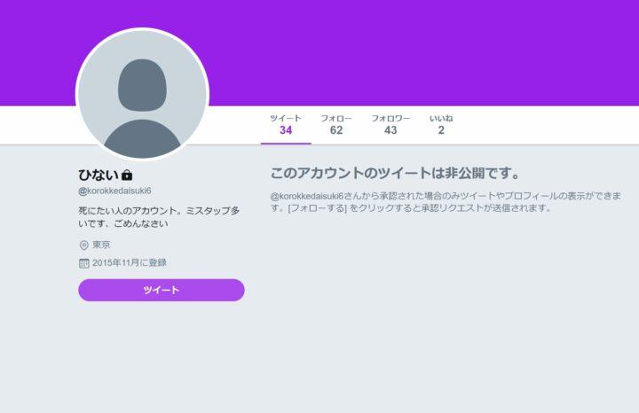 田村愛子のtwitter画像