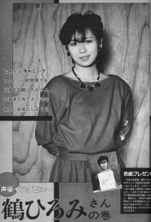 鶴ひろみの画像