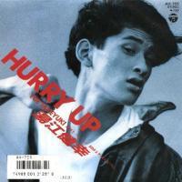 湯江タケユキのHURRY UPの画像