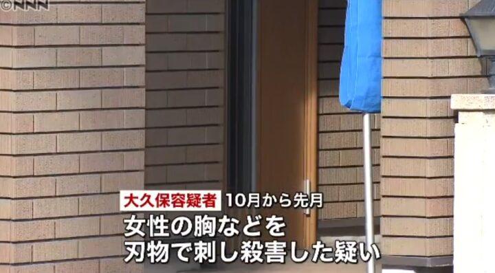 大久保聡摩の事件画像
