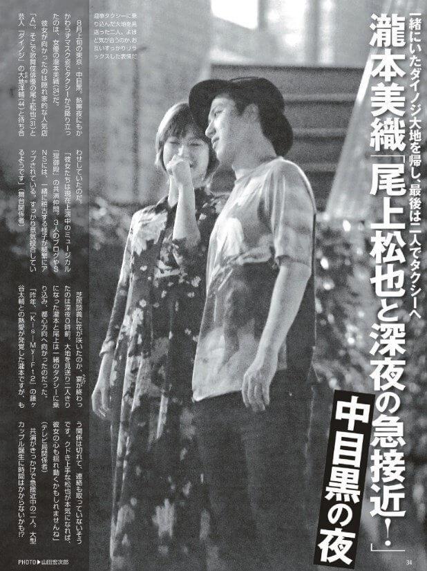 尾上松也と瀧本美織の画像