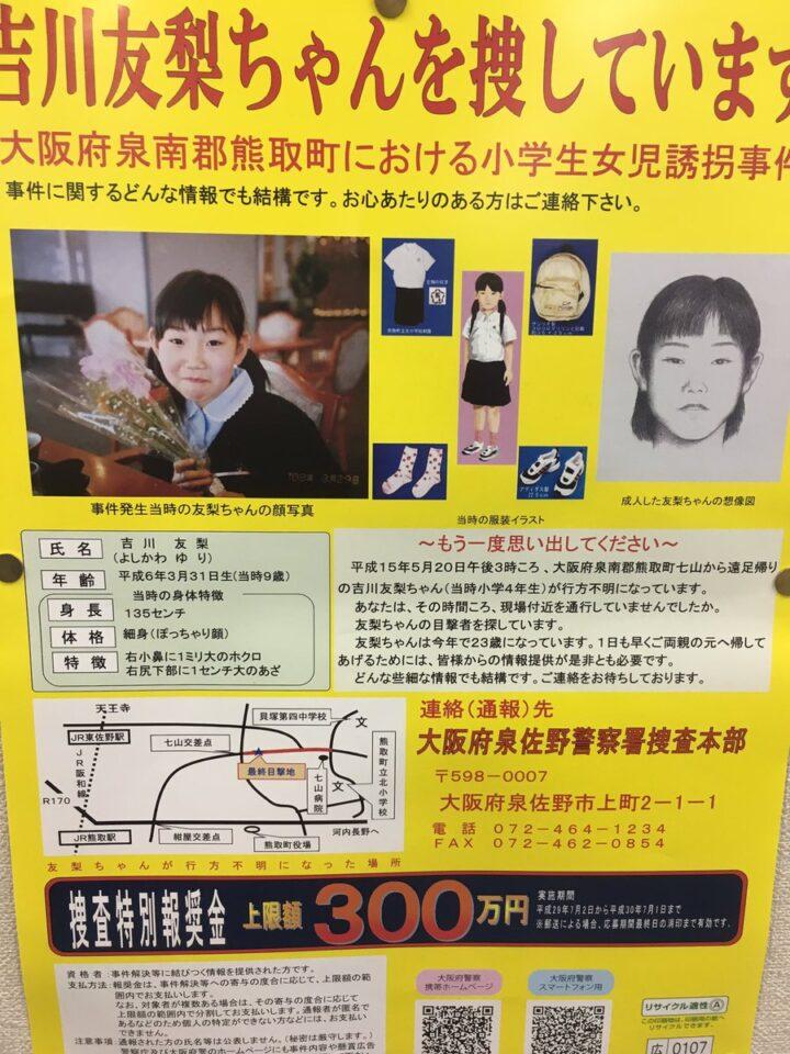 吉川友梨の画像