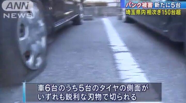 埼玉県春日部市のパンク事件犯人画像