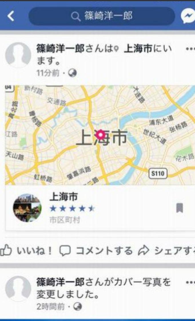 篠崎洋一郎の現在の住所画像