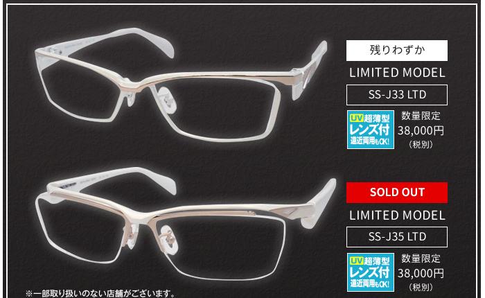 哀川翔の眼鏡の画像
