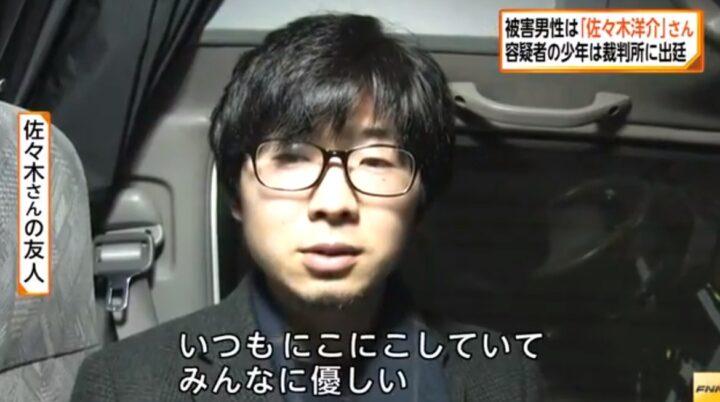 佐々木洋介の画像