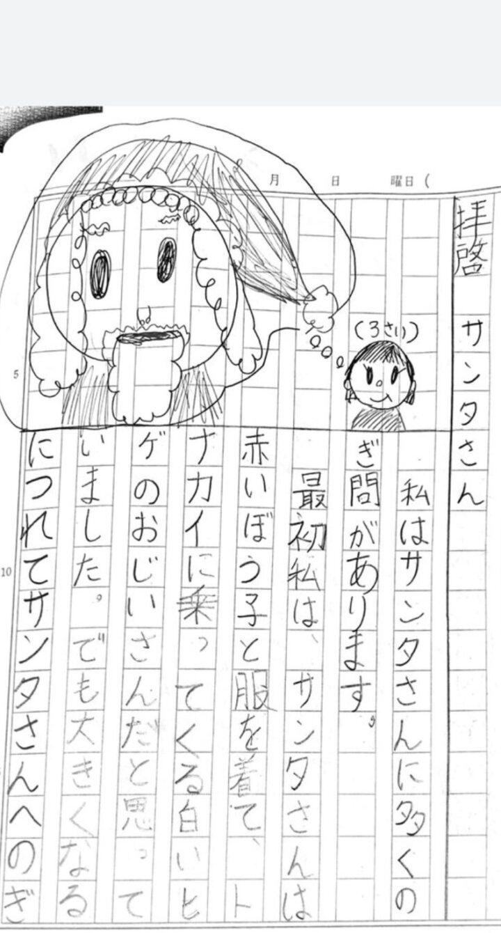 笹森良の子供の作文画像