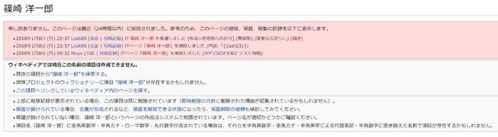 篠崎洋一郎のWiki画像