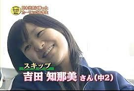 吉田知那美の画像