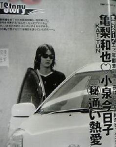小泉今日子と亀梨和也のフライデー画像