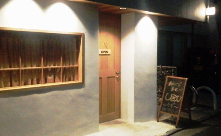 安倍昭恵の経営する飲食店の画像