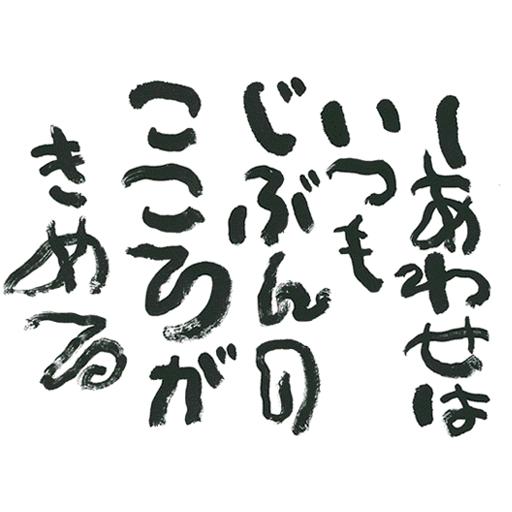 相田みつをの画像