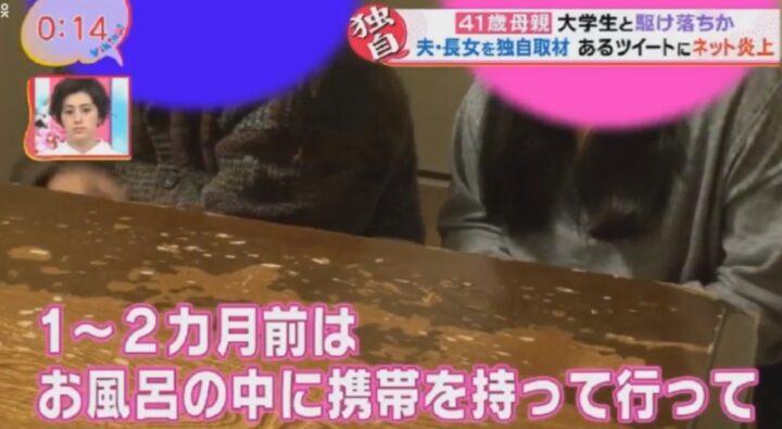元アイドル41歳母徳永美穂の画像