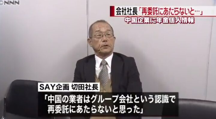 SAY企画社長切田精一の画像
