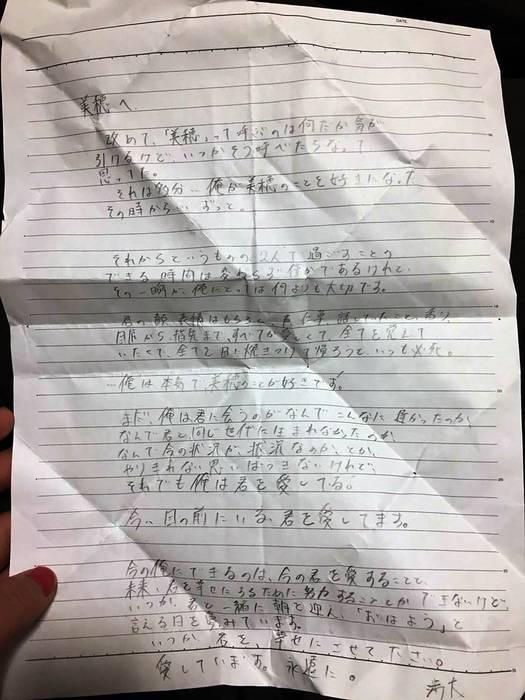 徳永美穂手紙画像