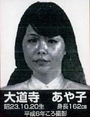 大道寺あや子の画像