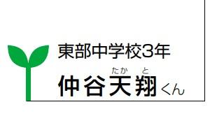 仲谷天翔の画像