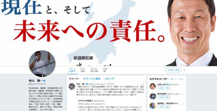 米山隆一のツイッター画像