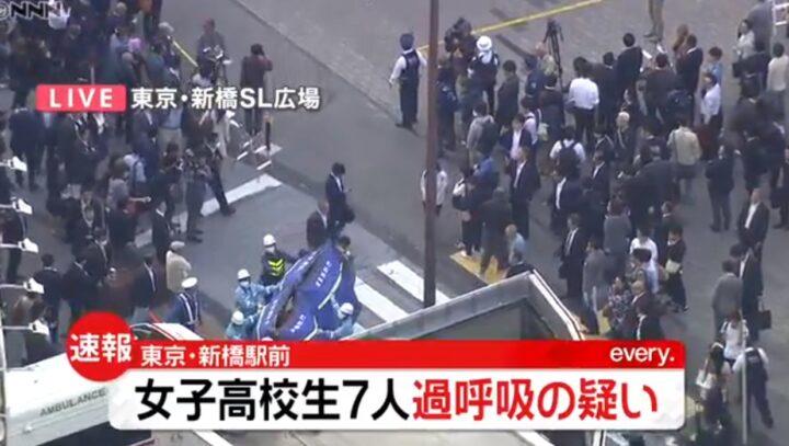 新橋駅SL広場の事件
