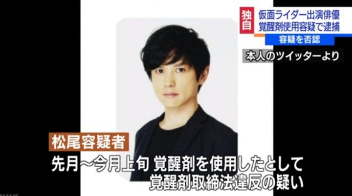 松尾敏伸の逮捕画像