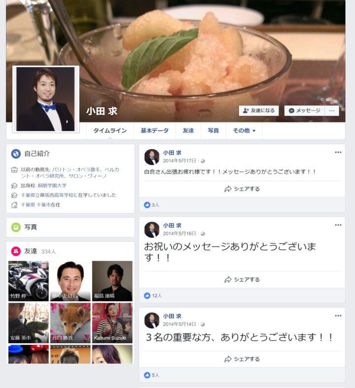 小田求の画像