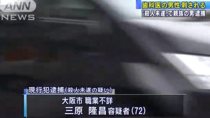 三原隆昌の画像