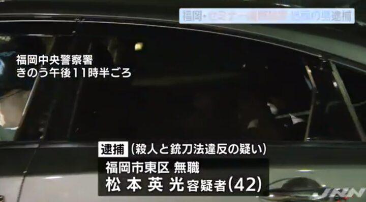 松本英光の画像