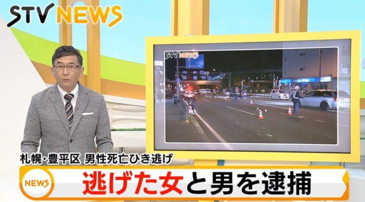豊平区 ニュース